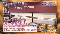 NMB48 no Teens Hakusho Episode 45